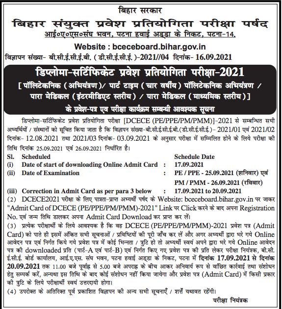 Bihar DCECE Admit Card 2021 Exam Dates