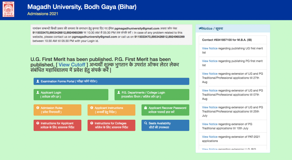Magadh University UG First Merit List 2021 Download BA B.Sc B.Com 1st CutOff list